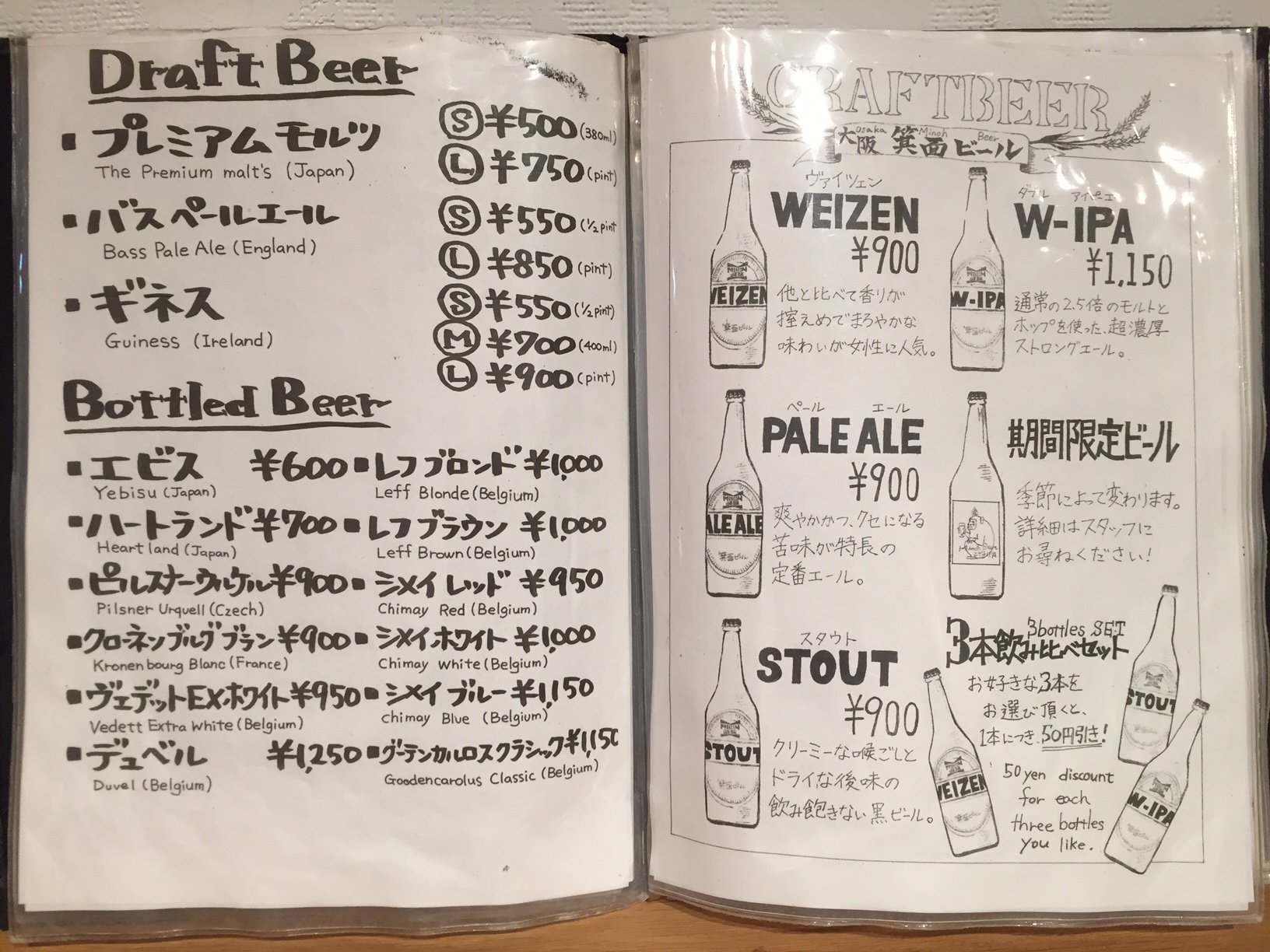 Draft Beer、Bottled Beer